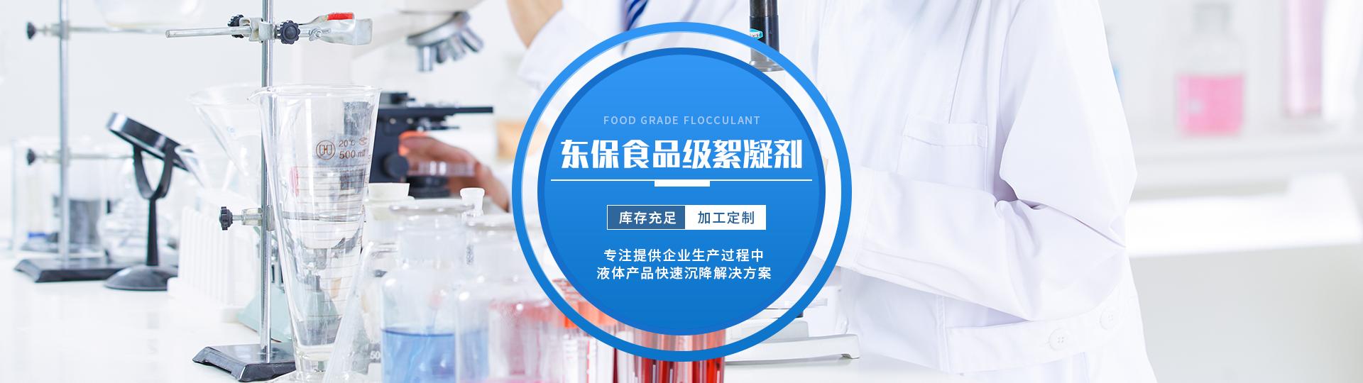 食品级絮凝剂厂家-食品级聚丙烯酰胺絮凝剂-东保絮凝剂