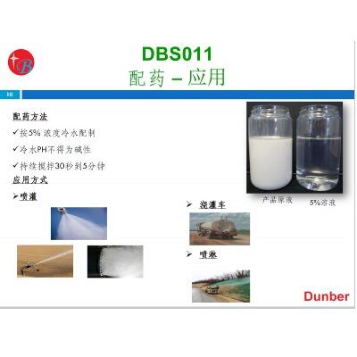 除尘锁水剂-土壤保湿剂-东保化工
