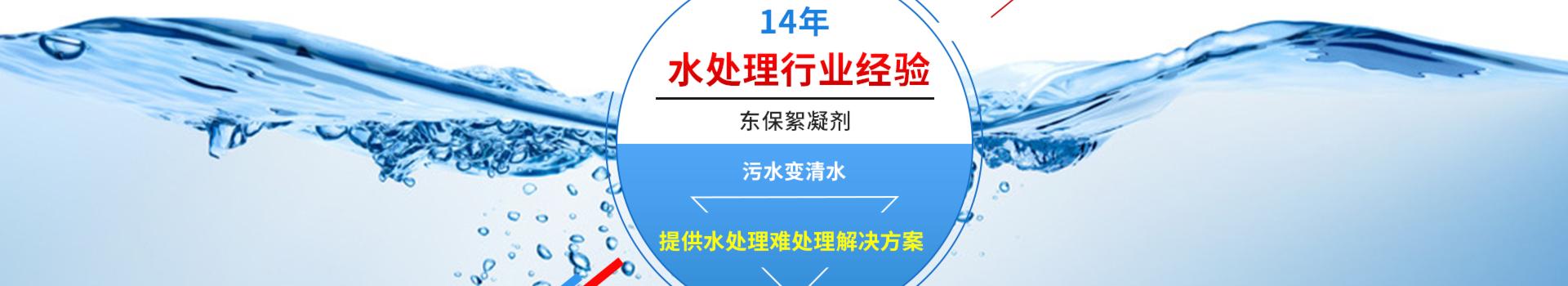 水处理药剂-絮凝剂-聚丙烯酰胺-东保化工