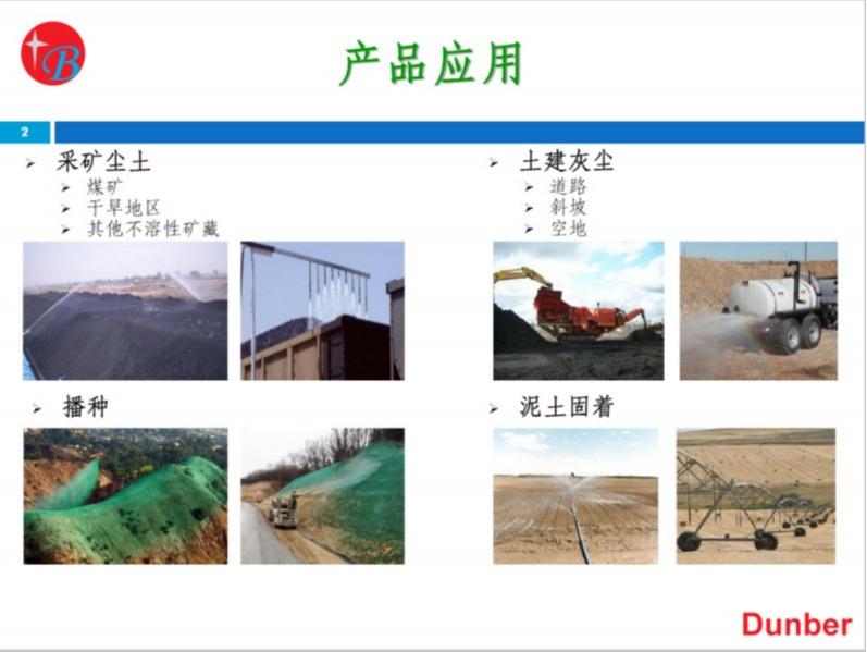 扬尘抑制剂-土壤保湿剂-东保化工