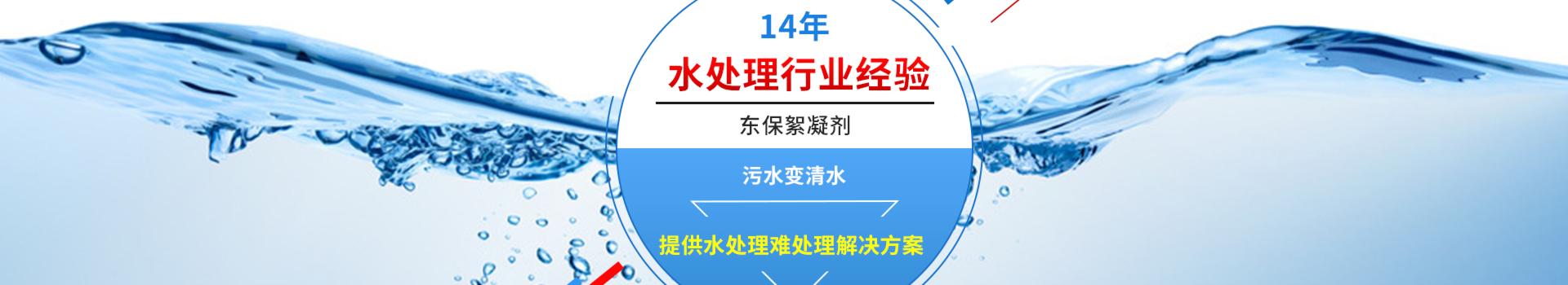进口聚丙烯酰胺-进口絮凝剂-凯米拉絮凝剂-东保絮凝剂