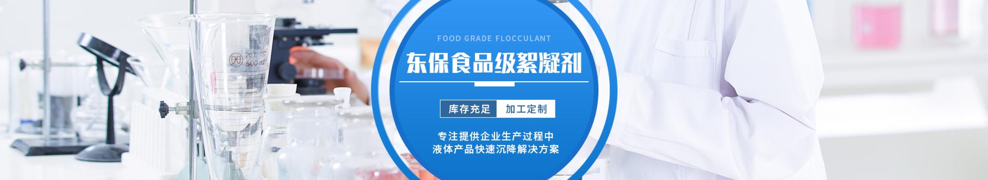 絮凝剂厂家-上海东保科技
