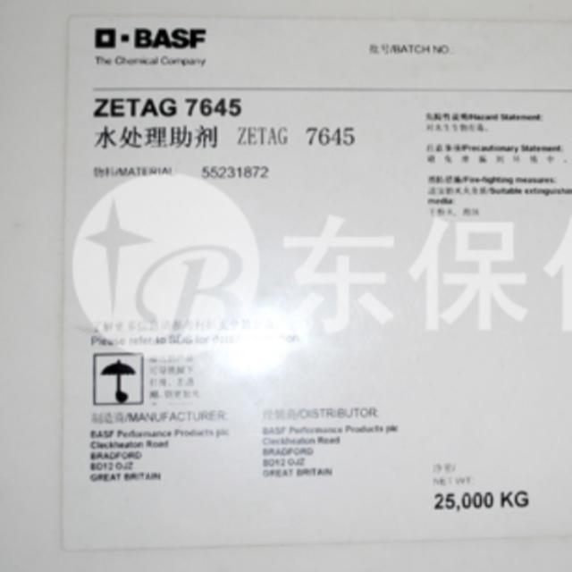 巴斯夫絮凝剂ZETAG7645-进口聚丙烯酰胺-东保化工絮凝剂