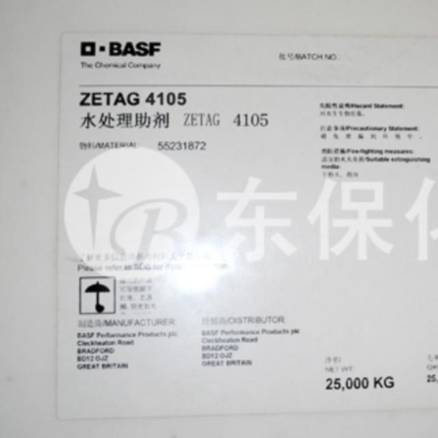 巴斯夫絮凝剂ZETAG4105-进口聚丙烯酰胺-东保化工絮凝剂