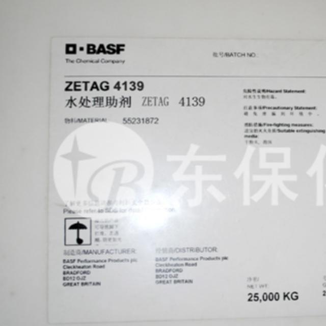 巴斯夫絮凝剂ZETAG4139进口聚丙烯酰胺-东保化工絮凝剂