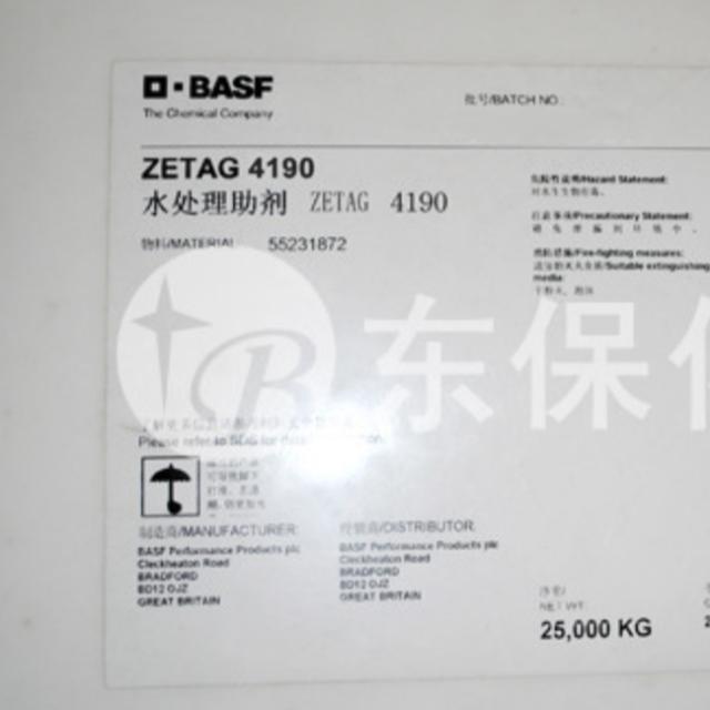 巴斯夫絮凝剂ZETAG4190-进口聚丙烯酰胺-东保化工絮凝剂