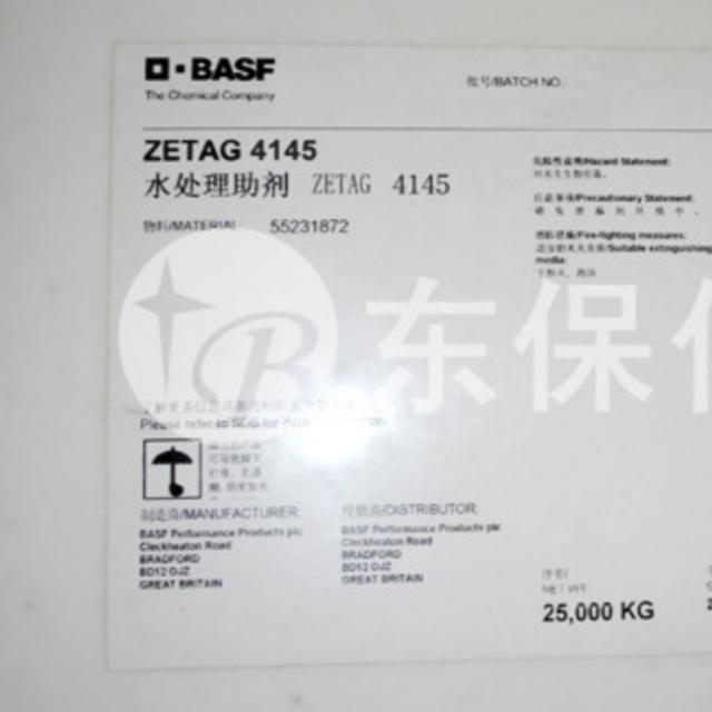 巴斯夫絮凝剂ZETAG4145进口聚丙烯酰胺-东保化工絮凝剂