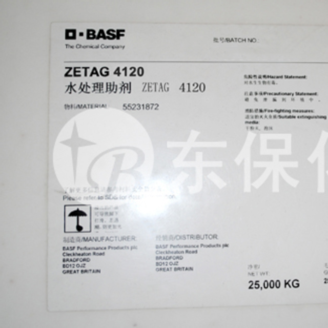 巴斯夫絮凝剂ZETAG4120进口聚丙烯酰胺-东保化工絮凝剂