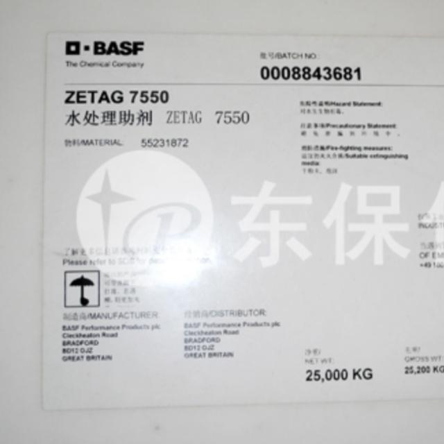 巴斯夫絮凝剂ZETAG7550进口聚丙烯酰胺-东保化工絮凝剂