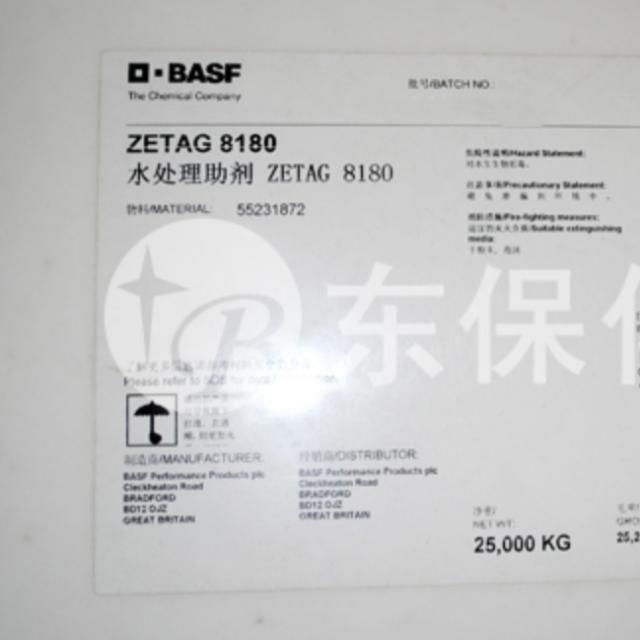巴斯夫絮凝剂ZETAG8180进口聚丙烯酰胺-东保化工絮凝剂