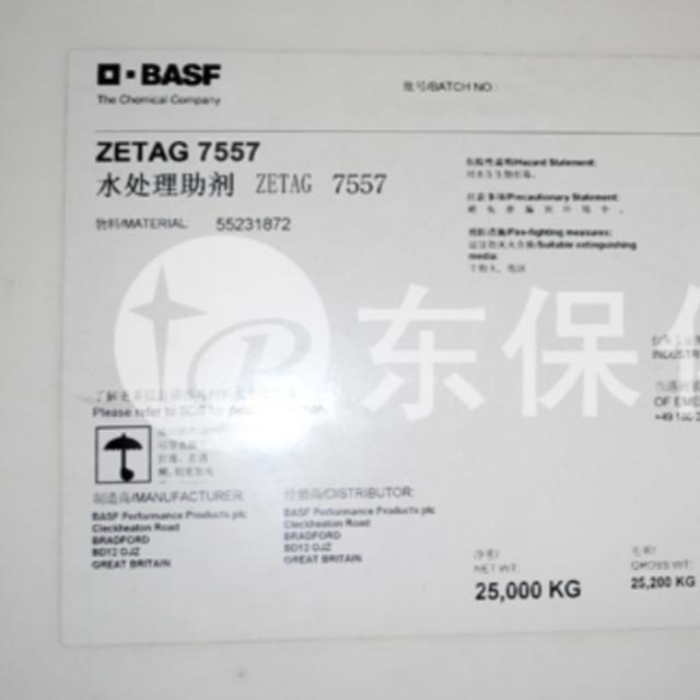 巴斯夫絮凝剂ZETAG7557进口聚丙烯酰胺-东保化工絮凝剂