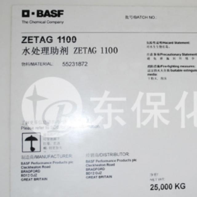 巴斯夫絮凝剂ZETAG1100进口聚丙烯酰胺-东保化工絮凝剂