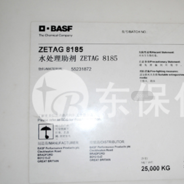 巴斯夫絮凝剂ZETAG8185进口聚丙烯酰胺-东保化工絮凝剂