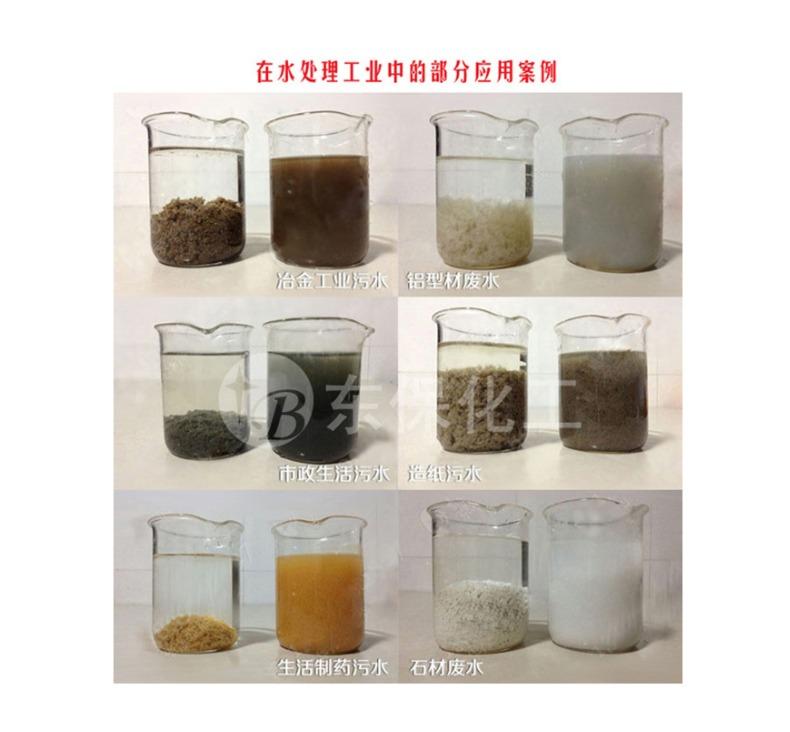 巴斯夫絮凝剂ZETAG 7563-进口聚丙烯酰胺-应用案例沉降效果