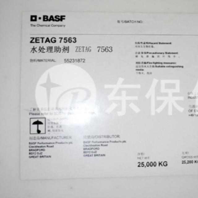 巴斯夫絮凝剂ZETAG7563进口聚丙烯酰胺-东保化工絮凝剂