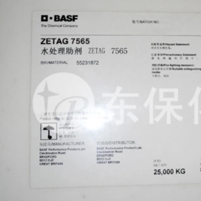 巴斯夫絮凝剂ZETAG7565进口聚丙烯酰胺-东保化工絮凝剂