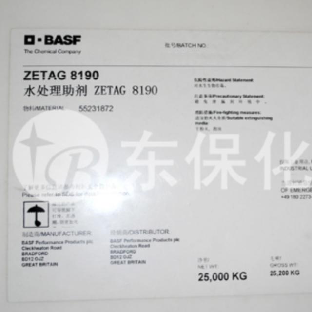 巴斯夫絮凝剂ZETAG8190进口聚丙烯酰胺-东保化工絮凝剂
