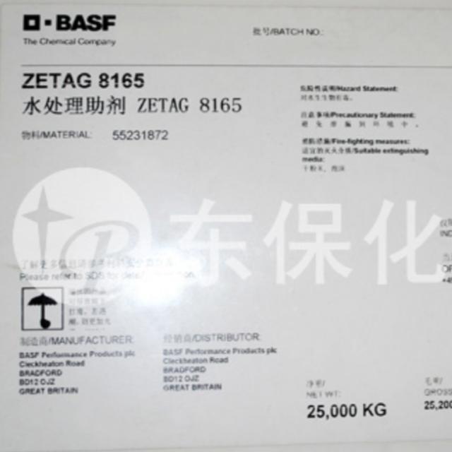 巴斯夫絮凝剂ZETAG8165-进口聚丙烯酰胺-东保化工絮凝剂
