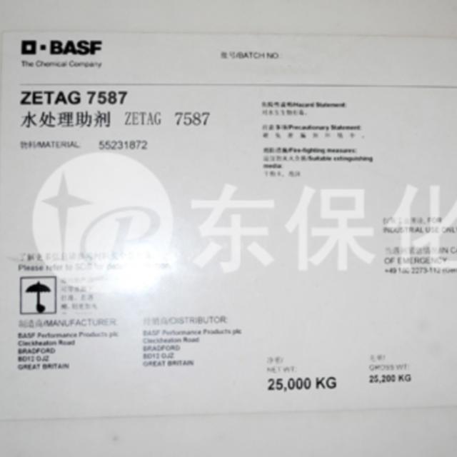 巴斯夫絮凝剂ZETAG7587进口聚丙烯酰胺-东保化工絮凝剂