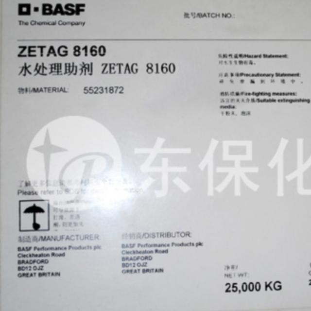 巴斯夫絮凝剂ZETAG8160进口聚丙烯酰胺-东保化工絮凝剂