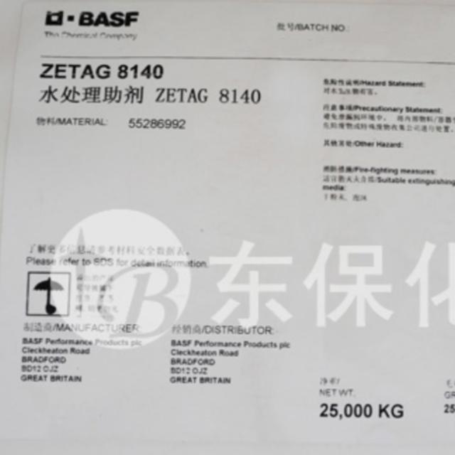 巴斯夫絮凝剂ZETAG8140进口聚丙烯酰胺-东保化工絮凝剂