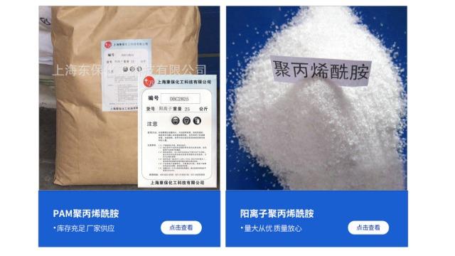 洗沙场废水采用哪种聚丙烯酰胺絮凝剂效果好?