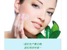 聚丙烯酰胺增稠剂-芦荟胶增稠-化妆品增稠-东保增稠剂
