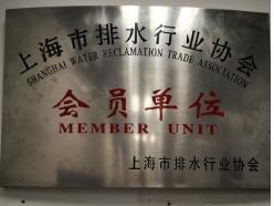 上海市排水行业协会单位-水处理药剂销售龙头企业-污水处理专家-东保化工